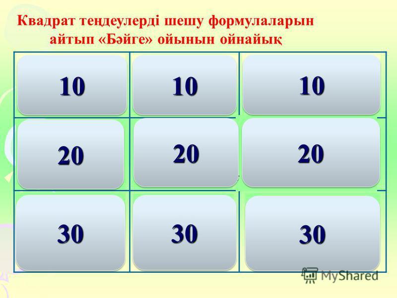Квадрат теңдеулерді шешу формулаларын айтып «Бәйге» ойынын ойнайық Толымсыз квадрат теңдеу бір түбірі бар Толымсыз квадрат теңдеу екі түбірі бар Толымсыз квадрат теңдеу болса, екі түбірі бар. ; болса, түбірі жоқ. Толымды квадрат теңдеу дискрими- нант