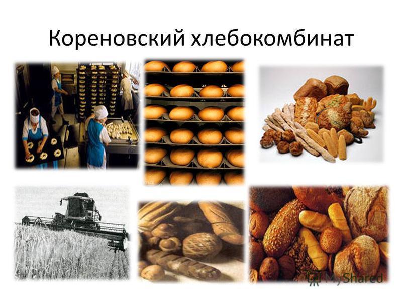 Кореновский хлебокомбинат