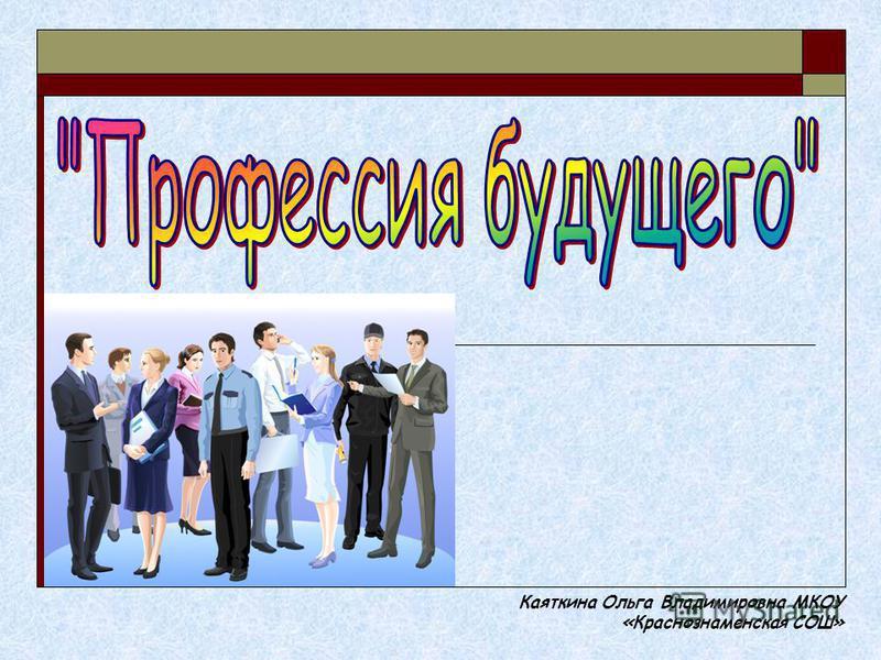 Каяткина Ольга Владимировна МКОУ «Краснознаменская СОШ»