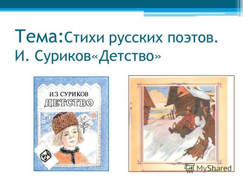 Иван Захарович Суриков родился 25 марта 1841 года в небольшой деревушке Новоселово, расположенной в Ярославской губернии. Отец имел небольшую лавку в Москве. Семья жила бедно, еле сводила концы с концами. Юхотский край
