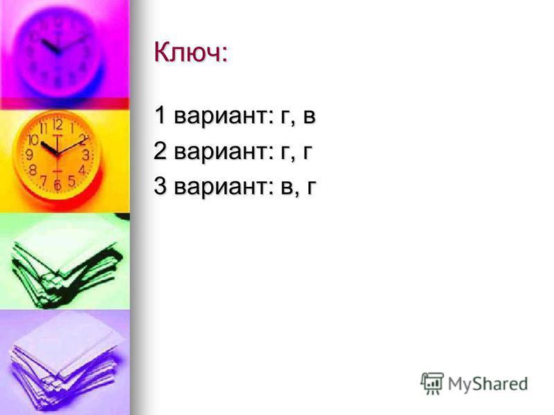 Ключ: 1 вариант: г, в 2 вариант: г, г 3 вариант: в, г