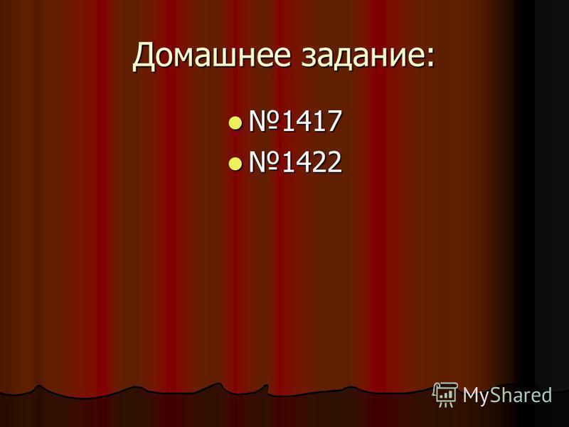 Домашнее задание: 1417 1417 1422 1422