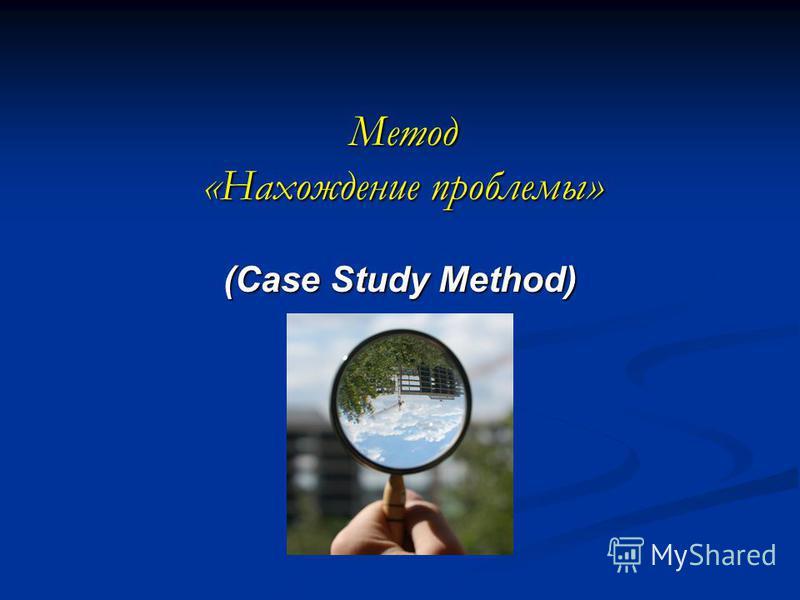 Метод «Нахождение проблемы» (Case Study Method)
