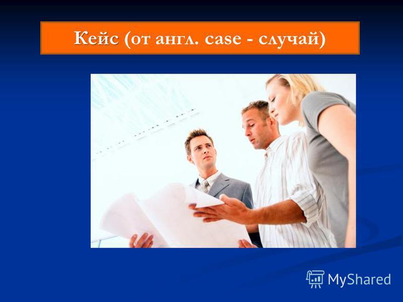 Кейс Кейс (от англ. case - случай)