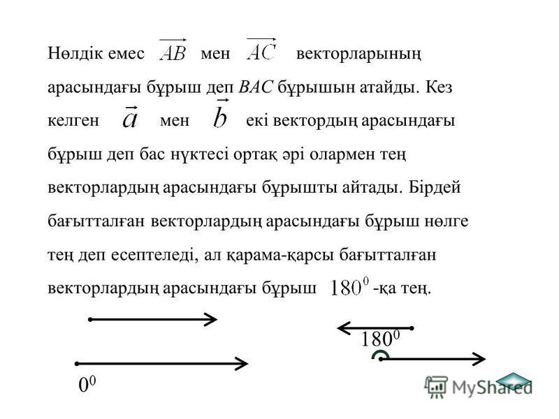 Бір түзу бойында немесе параллель түзулер бойында жатқан нөлдік емес екі вектор коллинеар векторлар деп аталады. Коллинер векторлардың сәйкес координаталары пропорционал болады. Белгілеуі: