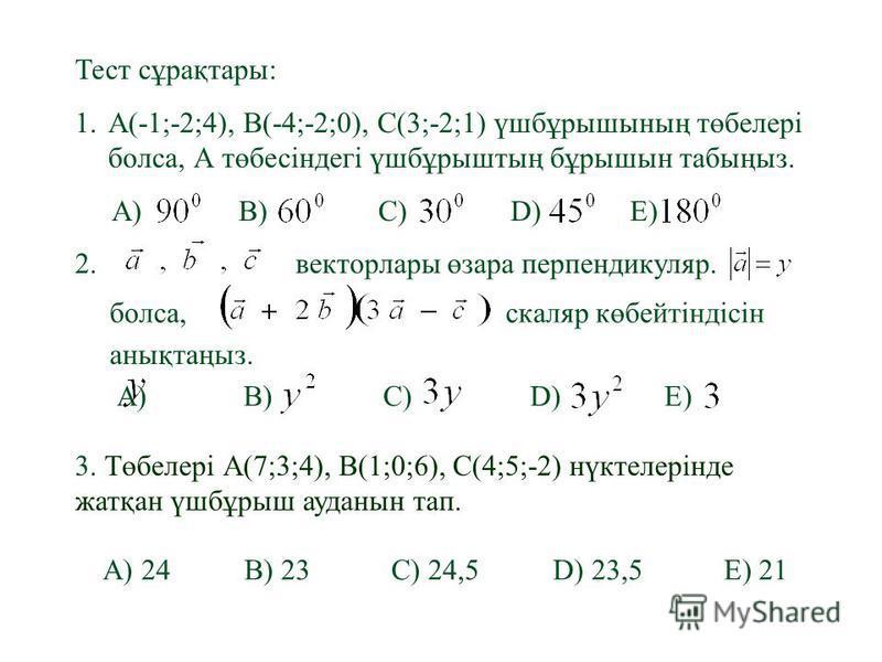 Қайталау сұрақтары: 1.Вектор деген не? Векторды қалай белгілейді? 2.Вектордың абсолют шамасы деген не? 3.Нөлдік вектор деген не? 4.Қандай векторлар тең деп аталады? 5.Векторларды қосудың «үшбұрыш ережесін» тұжырымдап беріңдер. 6.Векторларды қосудың «