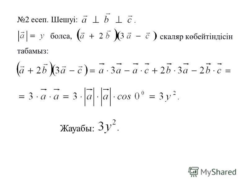 1 есеп. Шешуі: А(-1;-2;4), В(-4;-2;0), С(3;-2;1). А В С Жауабы: