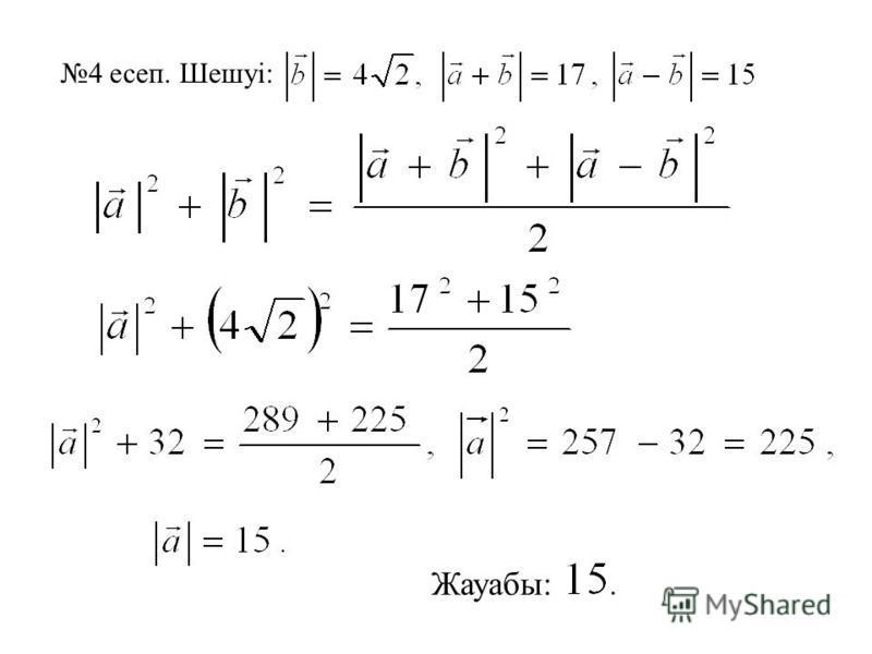 Төбелері А(7;3;4), В(1;0;6), С(4;5;-2) нүктелерінде жатқан үшбұрыштың ауданын табамыз: 3 есеп. Шешуі: А В С Жауабы: