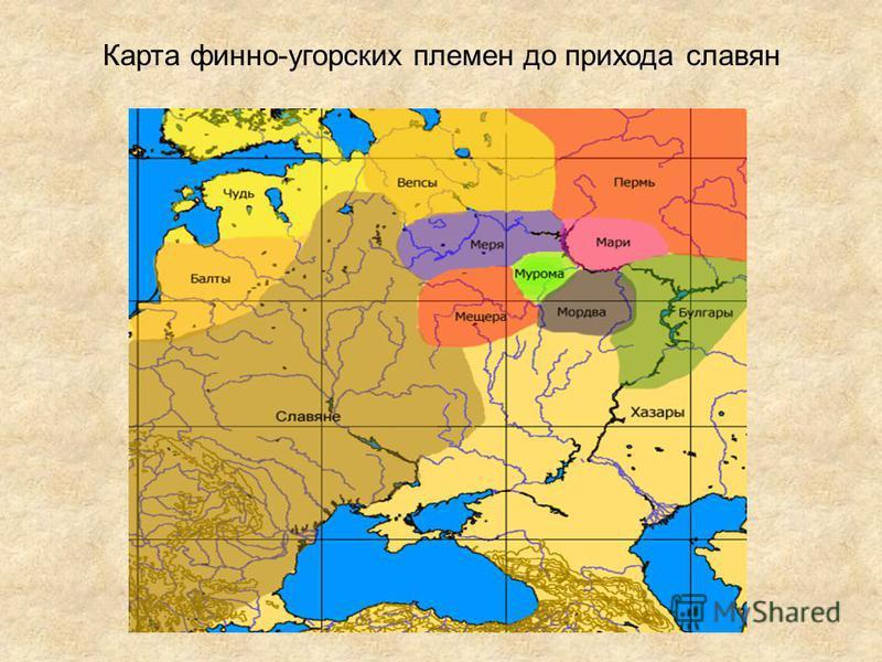 Карта финно-угорских племен до прихода славян