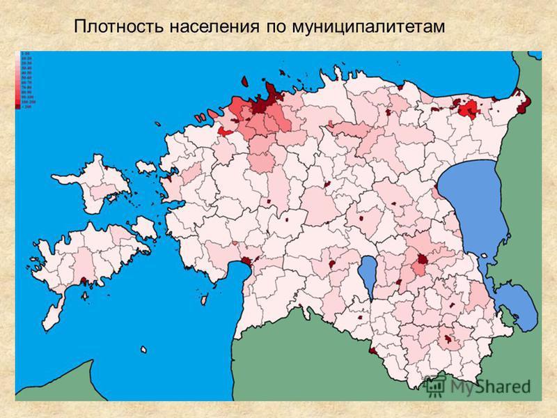 Плотность населения по муниципалитетам