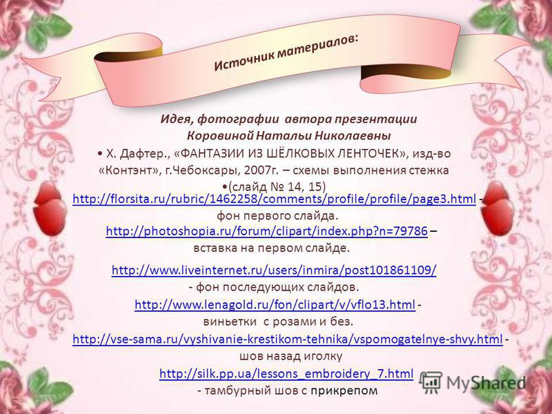 http://florsita.ru/rubric/1462258/comments/profile/profile/page3.htmlhttp://florsita.ru/rubric/1462258/comments/profile/profile/page3. html - фон первого слайда. http://photoshopia.ru/forum/clipart/index.php?n=79786http://photoshopia.ru/forum/clipart