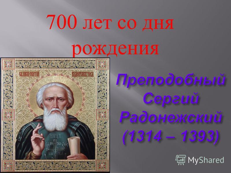 700 лет со дня рождения
