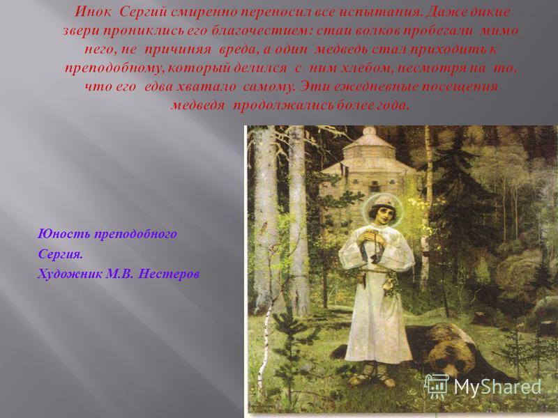 Юность преподобного Сергия. Художник М. В. Нестеров