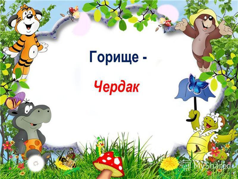 Горище - Чердак