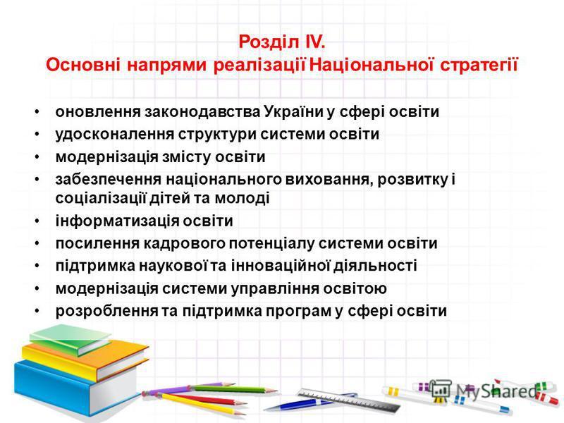 Розділ ІV. Основні напрями реалізації Національної стратегії оновлення законодавства України у сфері освіти удосконалення структури системи освіти модернізація змісту освіти забезпечення національного виховання, розвитку і соціалізації дітей та молод