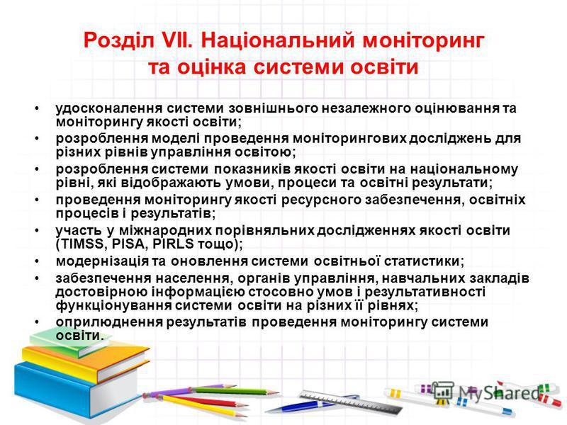 Розділ VII. Національний моніторинг та оцінка системи освіти удосконалення системи зовнішнього незалежного оцінювання та моніторингу якості освіти; розроблення моделі проведення моніторингових досліджень для різних рівнів управління освітою; розробле