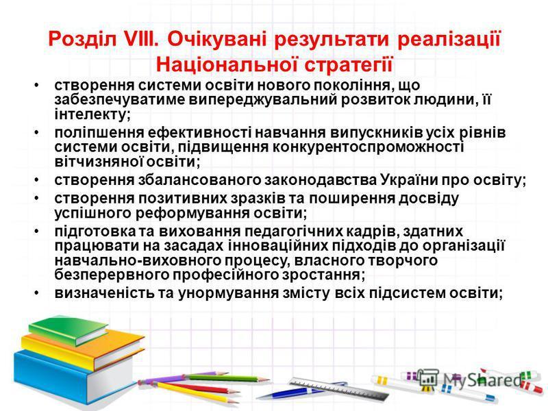 Розділ VIII. Очікувані результати реалізації Національної стратегії створення системи освіти нового покоління, що забезпечуватиме випереджувальний розвиток людини, її інтелекту; поліпшення ефективності навчання випускників усіх рівнів системи освіти,