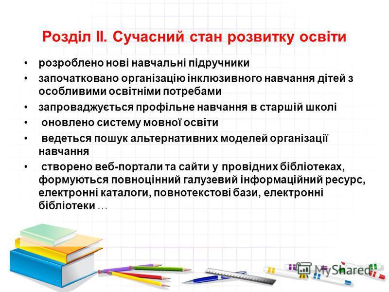 Розділ ІІ. Сучасний стан розвитку освіти розроблено нові навчальні підручники започатковано організацію інклюзивного навчання дітей з особливими освітніми потребами запроваджується профільне навчання в старшій школі оновлено систему мовної освіти вед