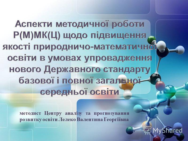 методист Центру аналізу та прогнозування розвитку освіти Лелеко Валентина Георгіївна