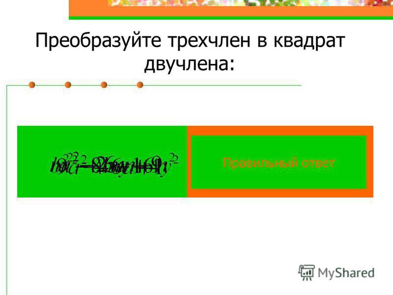 Преобразуйте трехчлен в квадрат двучлена: Правильный ответ