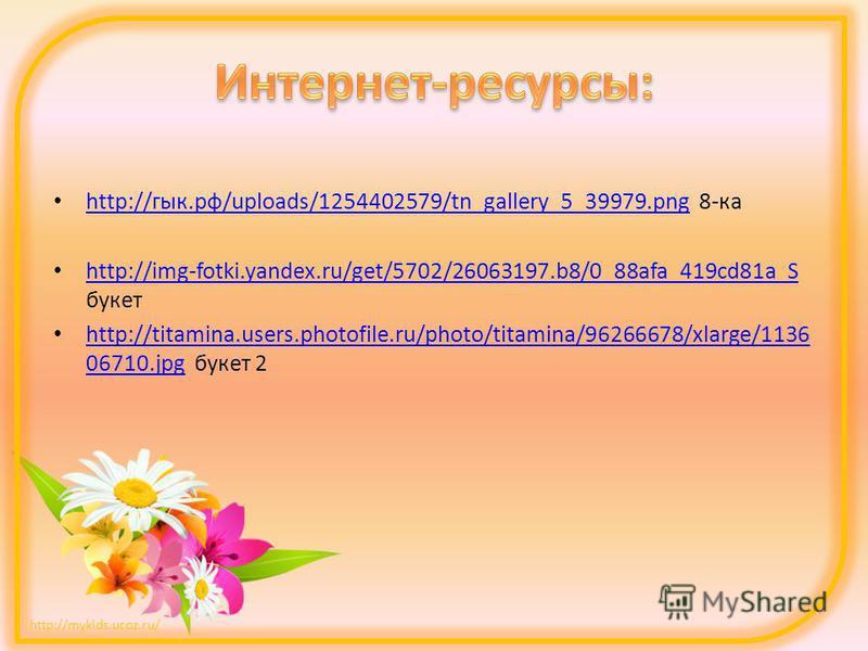 http://mykids.ucoz.ru/ http://гык.рф/uploads/1254402579/tn_gallery_5_39979. png 8-ка http://гык.рф/uploads/1254402579/tn_gallery_5_39979. png http://img-fotki.yandex.ru/get/5702/26063197.b8/0_88afa_419cd81a_S букет http://img-fotki.yandex.ru/get/5702