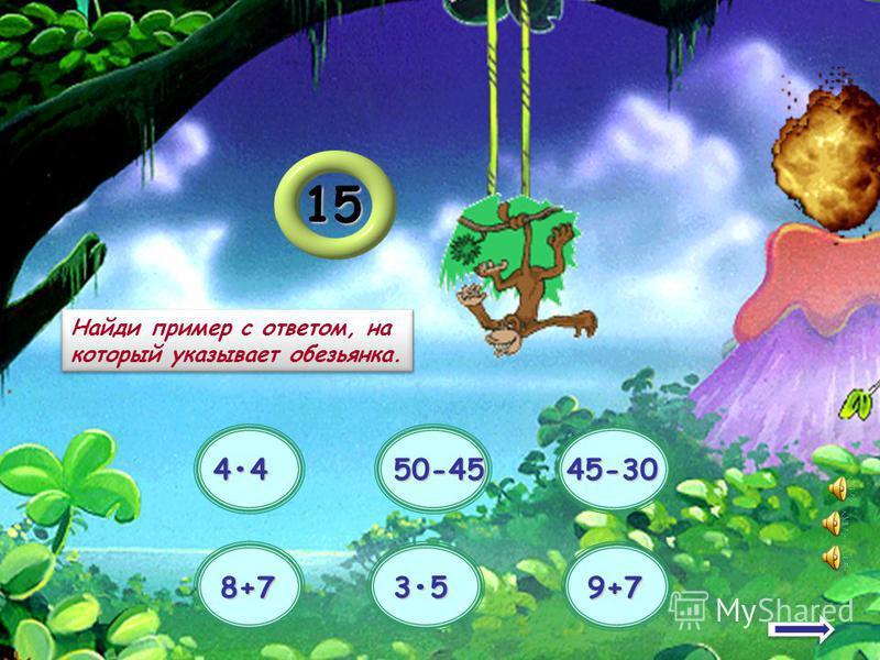 72 89898989 80-8 64+8 78 7682-9 Найди пример с ответом, на который указывает обезьянка.