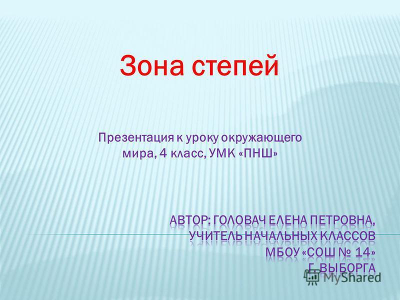 Зона степей Презентация к уроку окружающего мира, 4 класс, УМК «ПНШ»