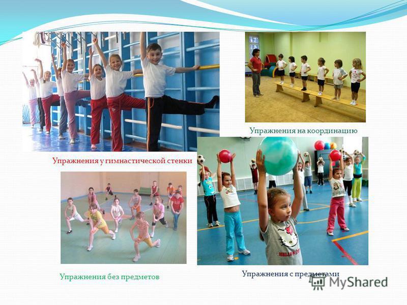 Упражнения у гимнастической стенки Упражнения на координацию Упражнения с предметами Упражнения без предметов
