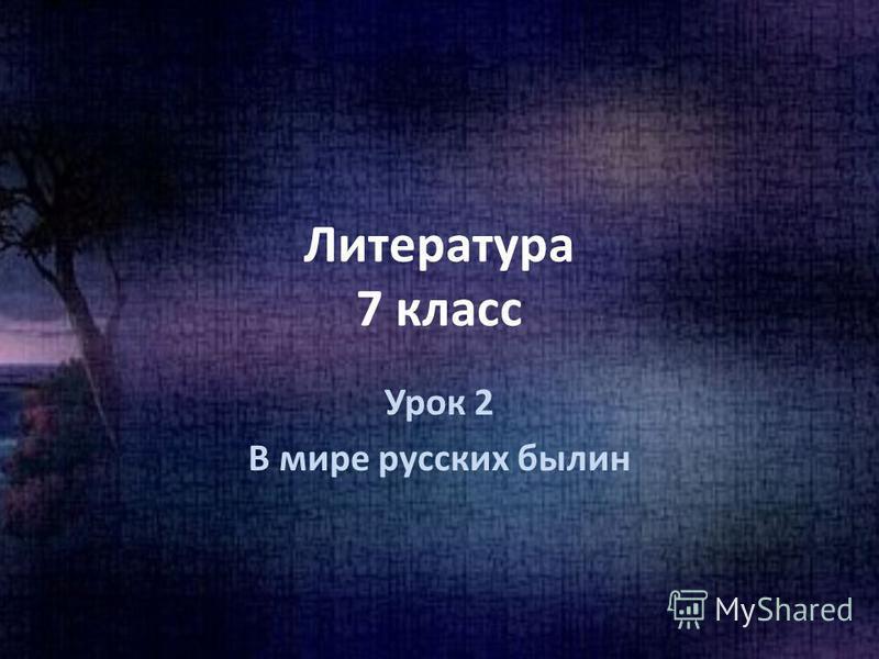Литература 7 класс Урок 2 В мире русских былин