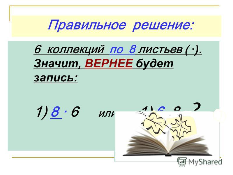 Правильное решение: 6 коллекций по 8 листьев ( · ). Значит, ВЕРНЕЕ будет запись: 1) 8 · 6 или 1) 6· 8 ?
