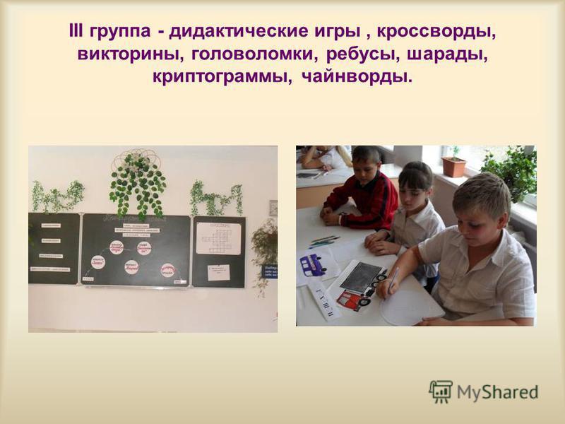 III группа - дидактические игры, кроссворды, викторины, головоломки, ребусы, шарады, криптограммы, чайнворды.