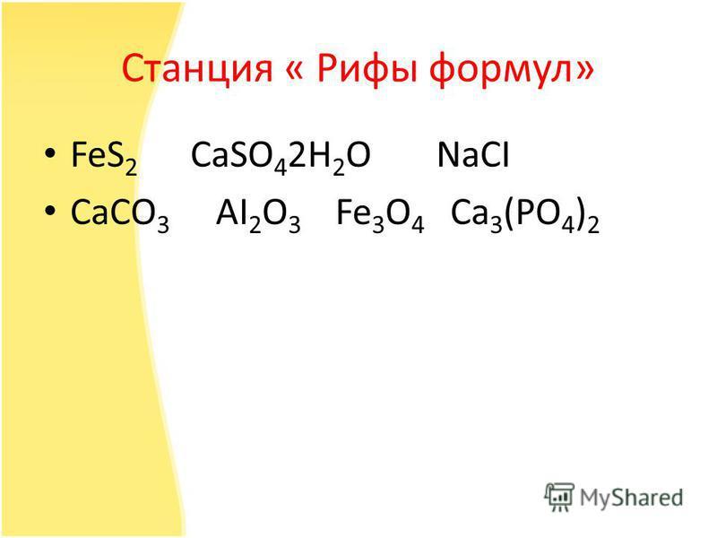 Станция « Не прерви цепочку» «Металлом называется светлое тело, которое ковать можно» В.М.Ломоносов А какими ещё свойствами обладают металлы? Перечислите их.