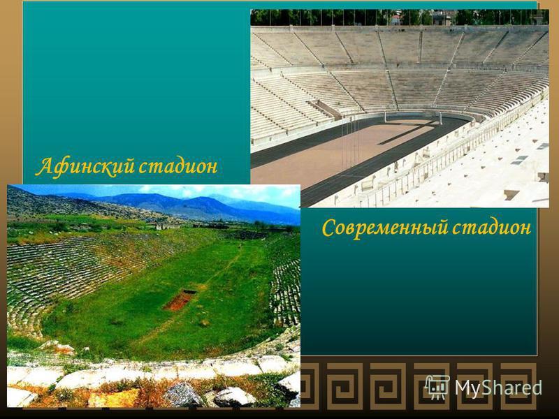 Современный стадион Афинский стадион