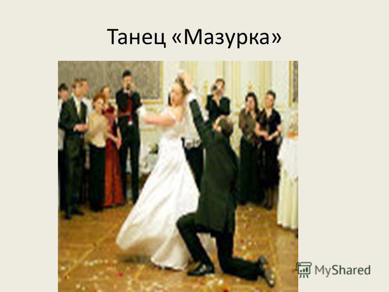 Танец «Мазурка»