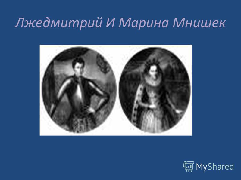 Лжедмитрий И Марина Мнишек