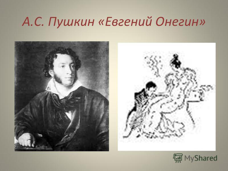 А.С. Пушкин «Евгений Онегин»