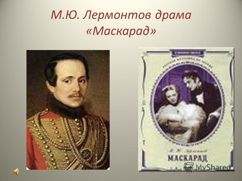 М.Ю. Лермонтов драма «Маскарад»