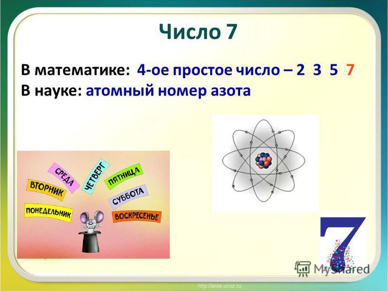 Число 7 В математике: 4-ое простое число – 2 3 5 7 В науке: атомный номер азота