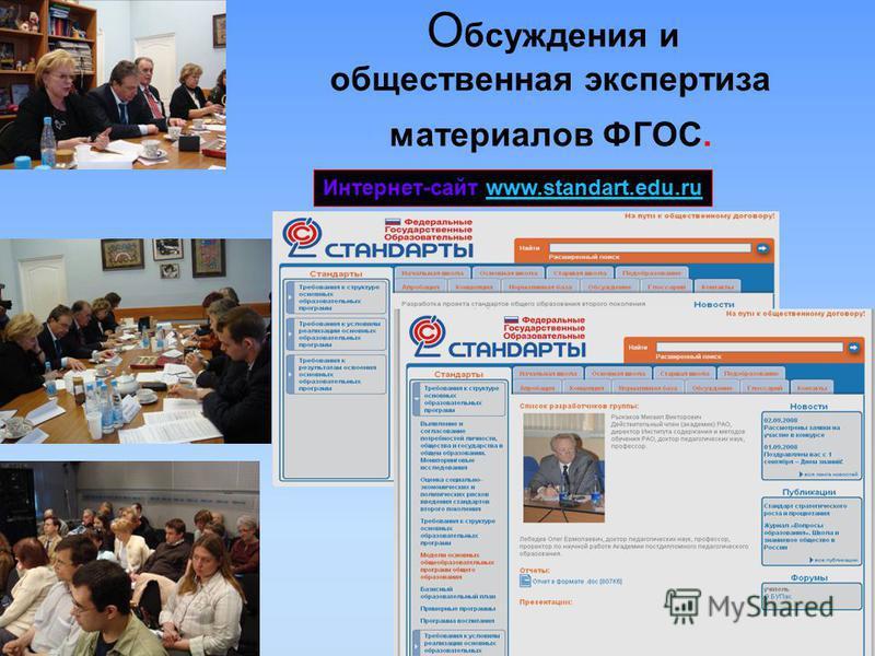 О бсуждения и общественная экспертиза материалов ФГОС. Интернет-сайт www.standart.edu.ruwww.standart.edu.ru