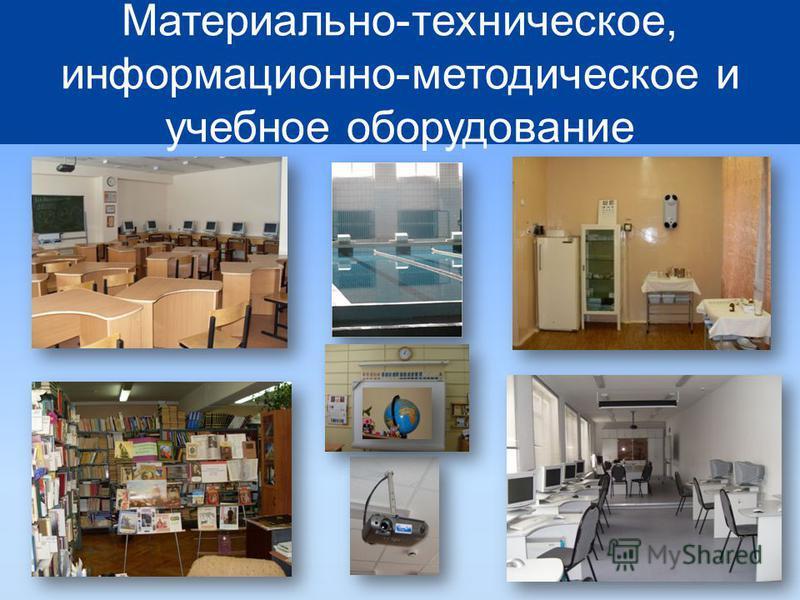 Материально - техническое, информационно - методическое и учебное оборудование