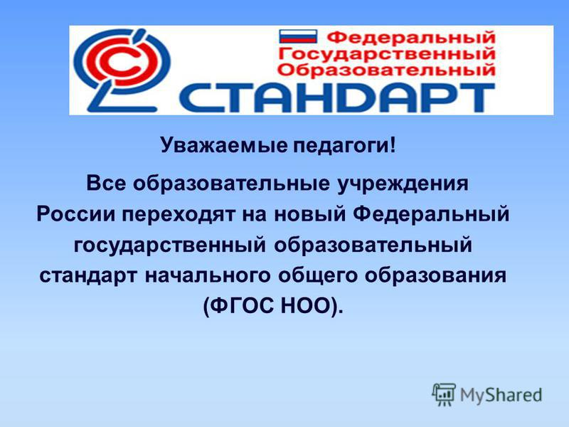 Уважаемые педагоги! Все образовательные учреждения России переходят на новый Федеральный государственный образовательный стандарт начального общего образования (ФГОС НОО).