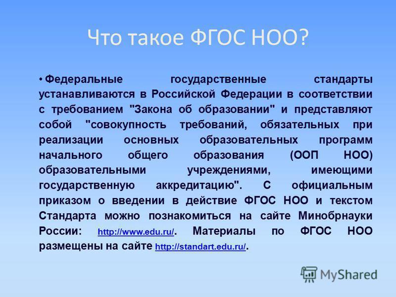 Что такое ФГОС НОО? Федеральные государственные стандарты устанавливаются в Российской Федерации в соответствии с требованием
