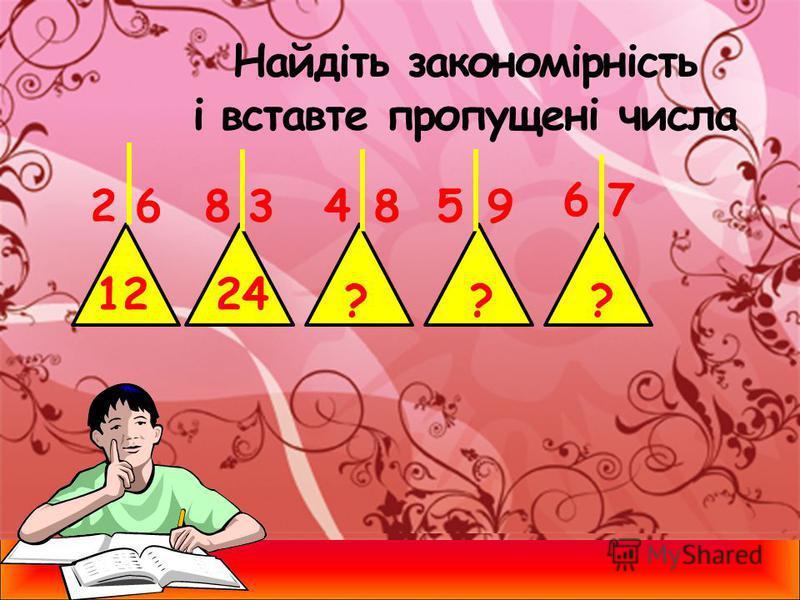 Найдіть закономірність і вставте пропущені числа 24895 7 1224 ? ?? 638 6