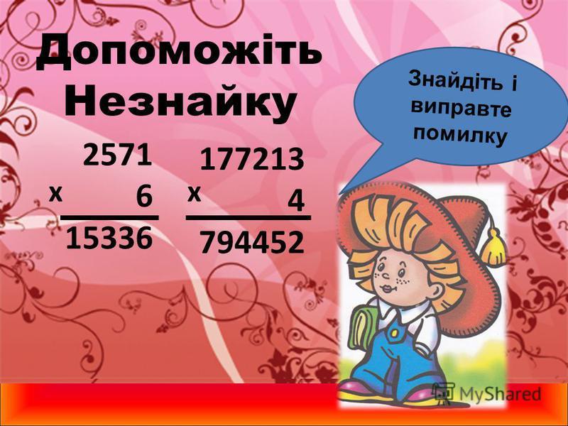 Допоможіть Незнайку Знайдіть і виправте помилку 2571 6 15336 177213 4 794452 хх