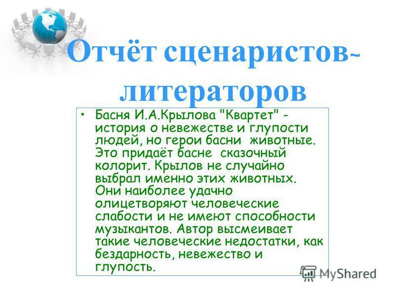 Отчёт сценаристов - литераторов Басня И.А.Крылова