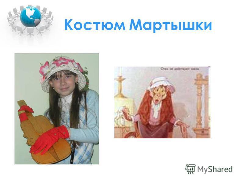 Костюм Мартышки