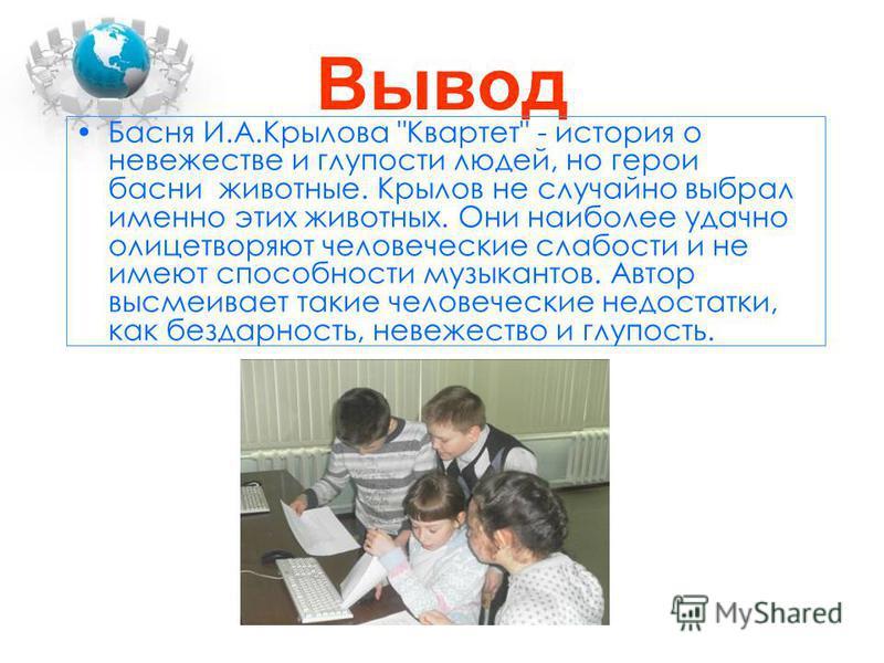 Вывод Басня И.А.Крылова