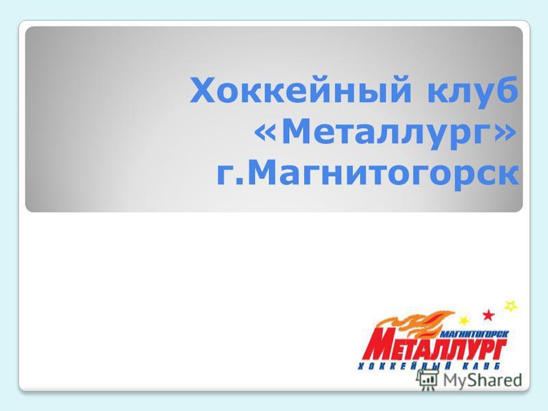 Хоккейный клуб «Металлург» г.Магнитогорск