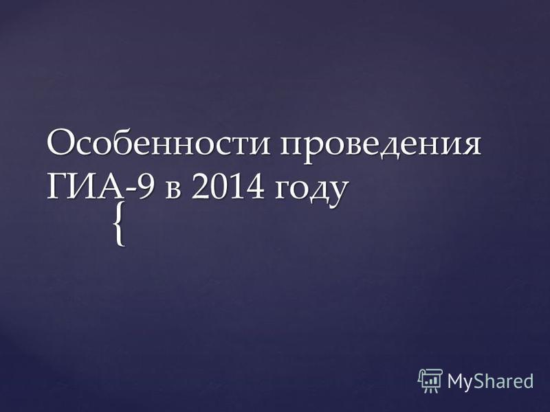 { Особенности проведения ГИА-9 в 2014 году