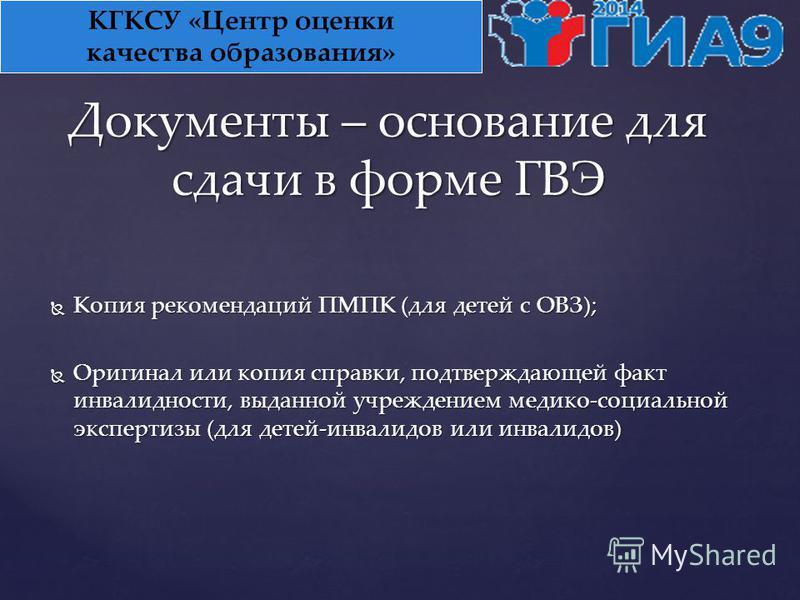 Копия рекомендаций ПМПК (для детей с ОВЗ); Копия рекомендаций ПМПК (для детей с ОВЗ); Оригинал или копия справки, подтверждающей факт инвалидности, выданной учреждением медико-социальной экспертизы (для детей-инвалидов или инвалидов) Оригинал или коп